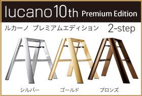 lucano_premium
